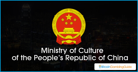 Ministry of Culture of People's Republic of China
